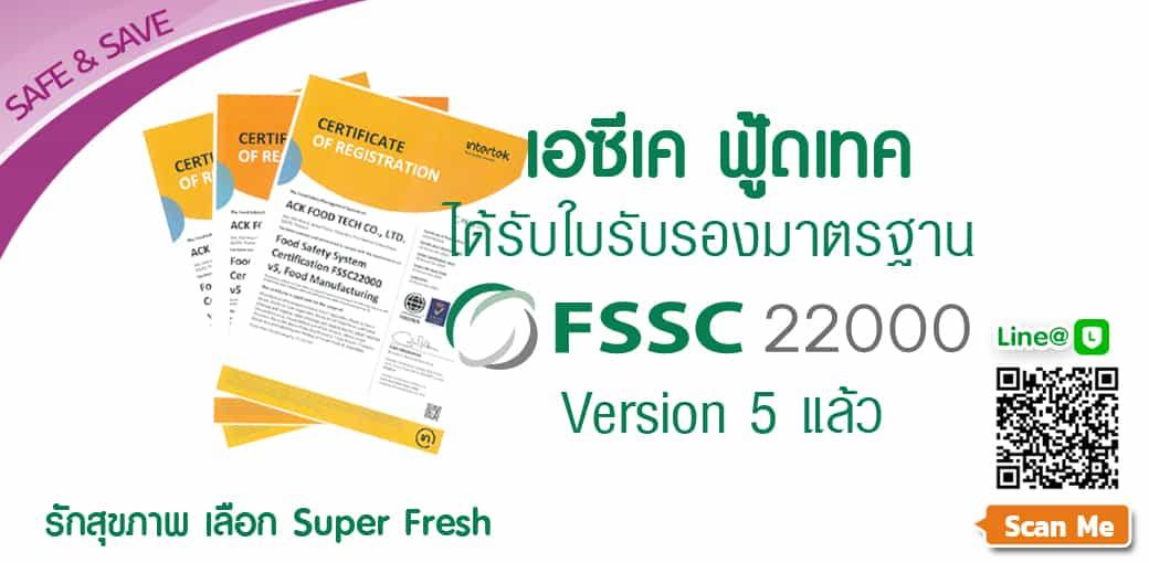 ack ได้รับมาตรฐาน FSSC22000