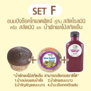 ขนมปังช็อคโกแลตฟัดจ์ คู่กับ สลัดโรลมินิ หรือ สลัดมินิ และ น้ำผักผลไม้สกัดเย็น